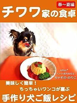 [ちゃぞの のりこ]のチワワ家の食卓【春〜夏編】: 美味しく簡単!ちっちゃいワンコが喜ぶ 手作り犬ご飯レシピ