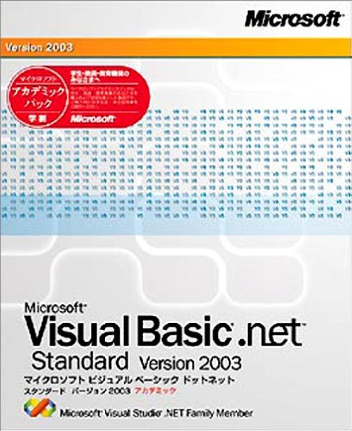 ギャップランチ社員Microsoft Visual Basic .NET Standard Version 2003 アカデミックパック