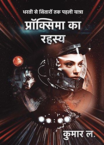 Dharti Se Sitaron Tak Pehli Yatra (Earth to Centauri): Proxima ka Rahasya (The First Journey)