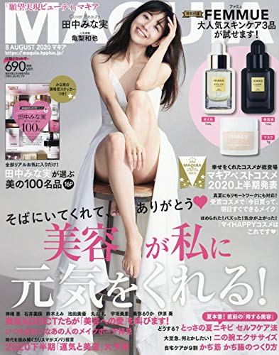 MAQUIA(マキア) 2020年 08 月号 [雑誌]