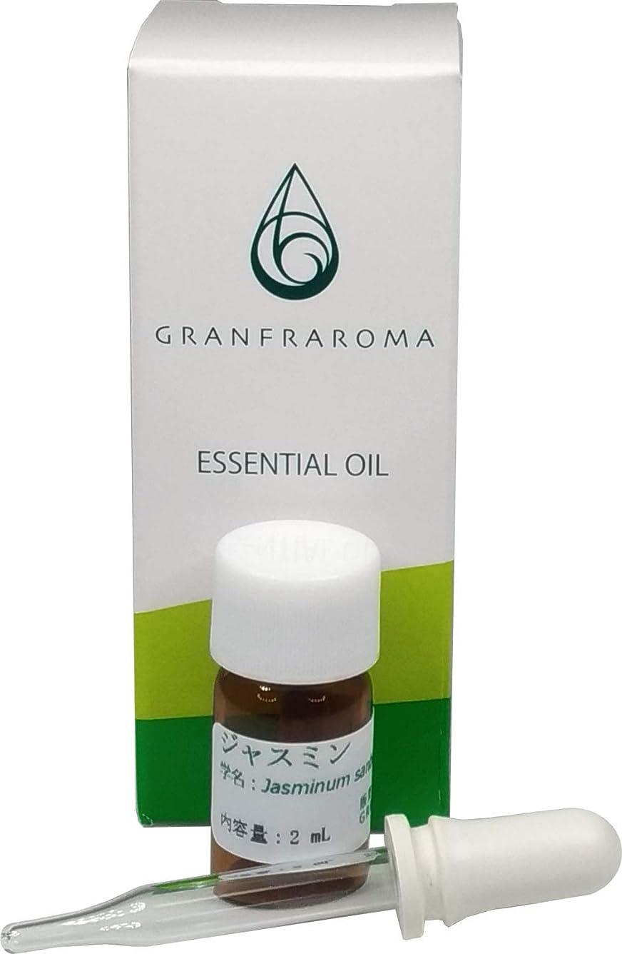 製造業請求書絡み合い(グランフラローマ)GRANFRAROMA 精油 ジャスミン エッセンシャルオイル 2ml