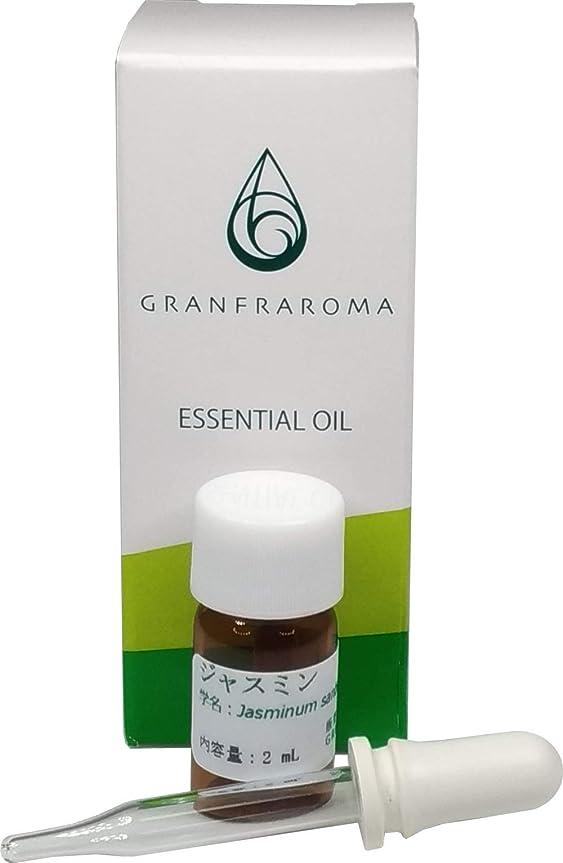 観察スチュワード協力する(グランフラローマ)GRANFRAROMA 精油 ジャスミン エッセンシャルオイル 2ml