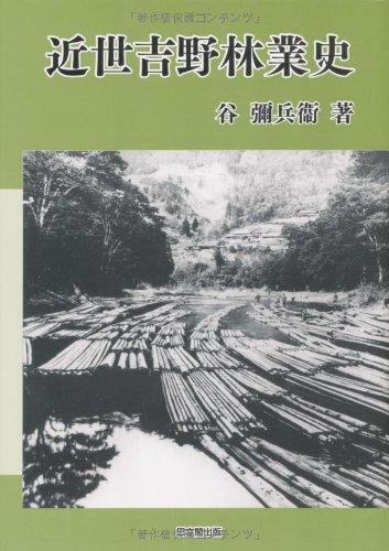 近世吉野林業史の詳細を見る