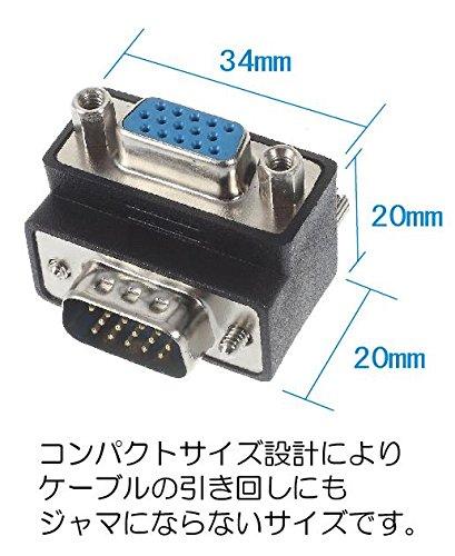 『VGAオス-VGAメス 変換アダプター L字型 D-sub15ピン オス・メス』の4枚目の画像