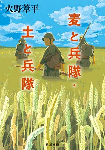 麦と兵隊・土と兵隊 (角川文庫)