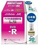 Victor 映像用DVD-R CPRM対応 16倍速 120分 4.7GB ホワイトプリンタブル 20枚 日本製 VD-R120CM20