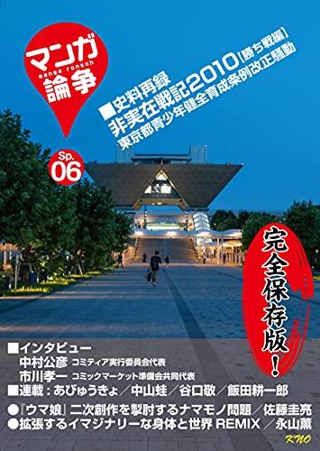 Manga Ronsoh Sp06 (Manga Ronsoh Books) (Japanese Edition)