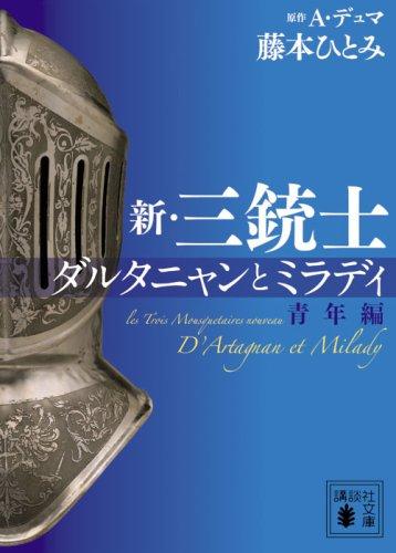新・三銃士 青年編―ダルタニャンとミラディ (講談社文庫 ふ 48-6)