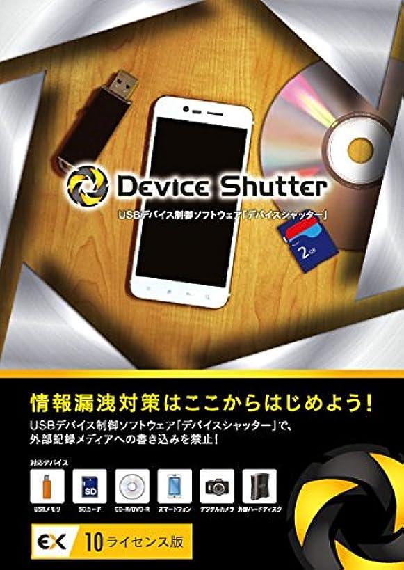 競う合理化灰デバイスシャッター EX 10ライセンス版