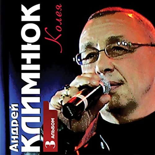 Andrey Klimnyuk