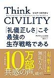 Think CIVILITY(シンク シビリティ) 「礼儀正しさ」こそ最強の生存戦略である - クリスティーン・ポラス, 夏目 大