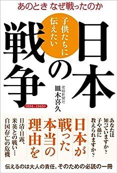 [皿木喜久]の子供たちに伝えたい日本の戦争 あのときなぜ戦ったのか