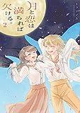月と恋は満ちれば欠ける。(2)