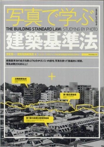 写真で学ぶ建築基準法 (エクスナレッジムック)