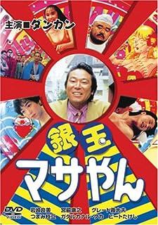 銀玉マサやん [DVD]