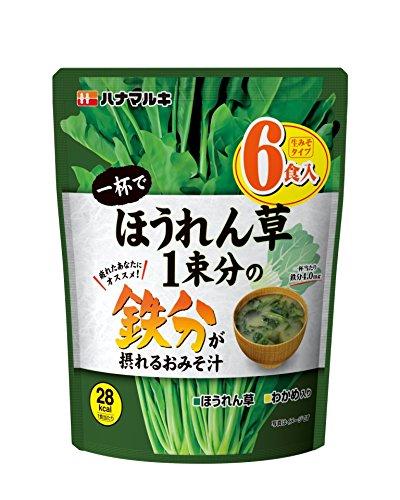 ハナマルキ 一杯でほうれん草1束分の鉄分が摂れるおみそ汁 6食×8個