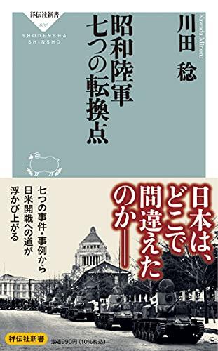 昭和陸軍 七つの転換点 (祥伝社新書)