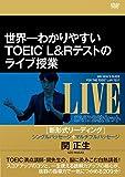 世界一わかりやすいTOEIC L&R テストのライブ授業[新形式リーディング]シングルパッセージ+マルチプルパッセージ DVD2枚セット[OHB-0146][DVD]