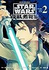 STAR WARS/反乱者たち 第2巻