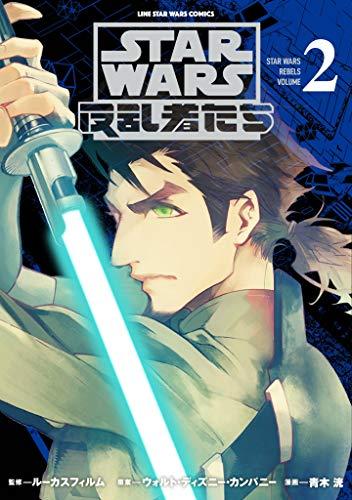 STAR WARS / 反乱者たち 2 (LINEコミックス)