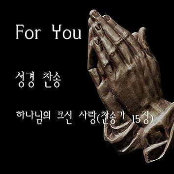 하나님의 크신 사랑 (찬송가 15장)