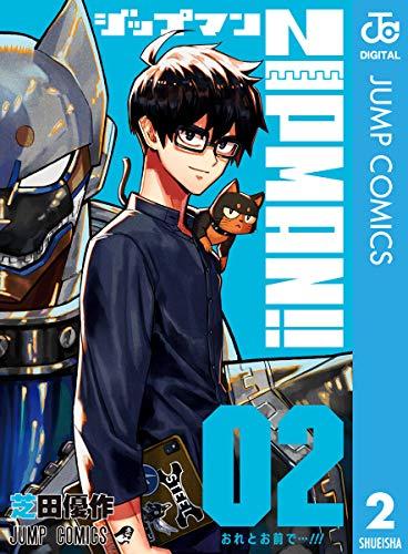 ZIPMAN!! 2 (ジャンプコミックスDIGITAL)