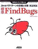 開発のプロが教える標準FindBugs完全解説―Javaバグパターンの詳細と対策 (デベロッパー・ツール・シリーズ)(るいも, 宇野)
