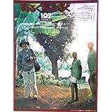 あるくみるきく 〈1976年1月号 No.107〉 特集■宮本常一・東アフリカをあるく〈近畿日本ツーリスト日本観光文化研究所創立10周年企画〉