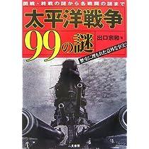 太平洋戦争99の謎―開戦・終戦の謎から各戦闘の謎まで