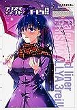 Fate/kaleid liner プリズマ☆イリヤ ドライ!! (7) (カドカワコミックス・エース)