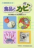 食品とカビ―カビを知ってカビを防ごう!! (食品衛生教育シリーズ)