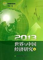 2013世界与中国 经济研究(上)