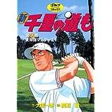 新千里の道も(7) 太平洋マスターズ (ゴルフダイジェストコミックス)