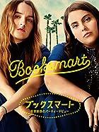 映画史上最高にガリ勉女子がうらやましくなる『ブックスマート 卒業前夜のパーティーデビュー』