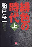 緋色の時代 (上) (小学館文庫)