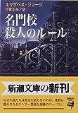 名門校 殺人のルール (新潮文庫)