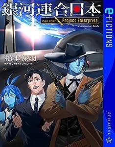 銀河連合日本 Age after Project Enterprise (星海社 e-FICTIONS)