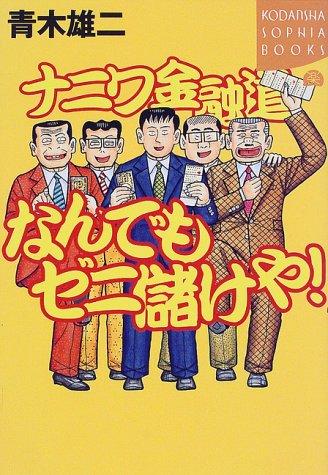 ナニワ金融道 なんでもゼニ儲けや! (講談社SOPHIA BOOKS)