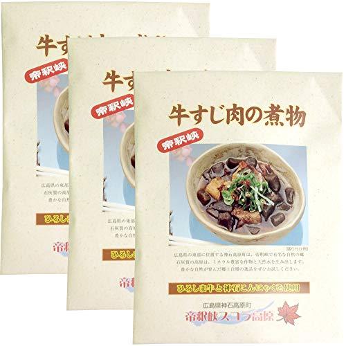 牛すじ肉の煮物 140g 3個セット 広島牛と神石こんにゃく使用