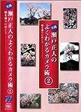 VHS 実践 瀬戸正人のよくわかるカメラ術 2 ビデオ (2)