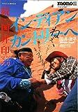 インディアンカントリーへ―国井印アリマス 続 (ワールド・ムック (526))