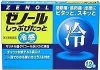 【第3類医薬品】ゼノールしっぷぴたっと 12枚