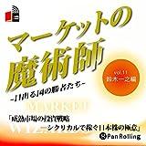 マーケットの魔術師 ~日出る国の勝者たち~ Vol.11(鈴木一之編)