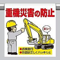 340-76 ワンタッチ取付標識 重機災害の防止