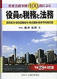 役員の税務と法務―重要実務事例400問による〈平成29年改訂版〉