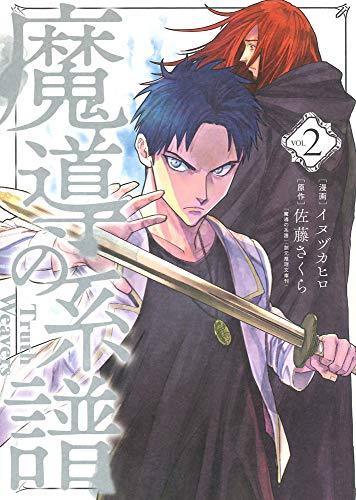 魔導の系譜 2 (BLADEコミックス)