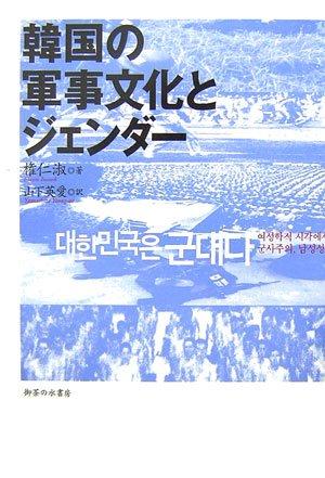 韓国の軍事文化とジェンダーの詳細を見る