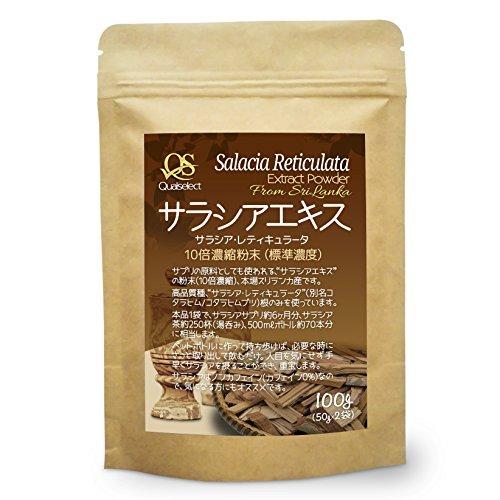 サラシアエキス粉末 10倍濃縮 パウダー 100g (サプリ6ヶ月分相当) 本場スリランカ産