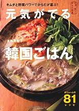 元気がでる 韓国ごはん―キムチと野菜でからだが喜ぶ! (さぁ、食べてからだ改善)