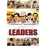 LEADERS リーダーズ [DVD]